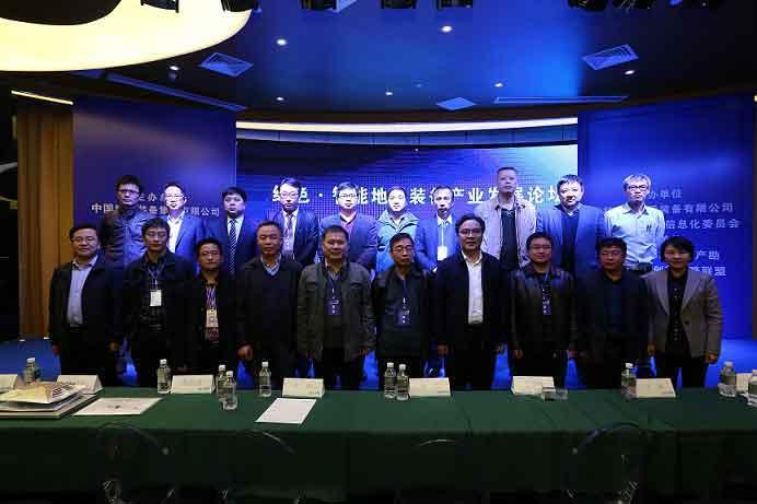 绿色智能地质装备产业发展论坛在渝举办