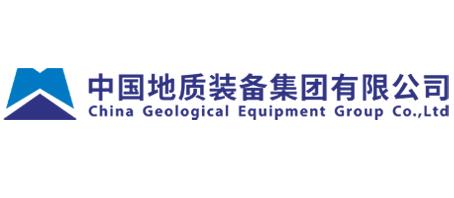 中国地质装备集团有限公司